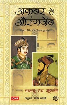 Akabar Te Aurangzeb