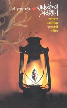 Savalyanchya Pradeshat
