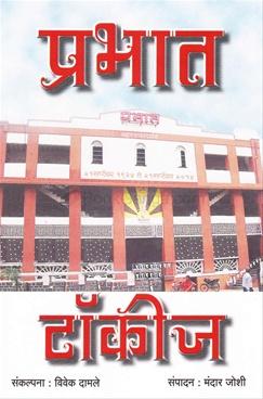 Prabhat Talkies