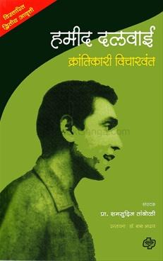 Hamid Dalwai Krantikari Vicharwant