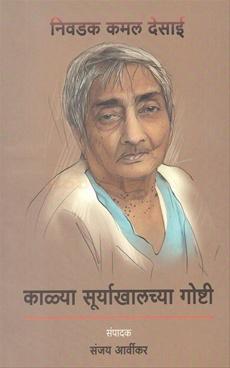 Nivadak Kamal Desai