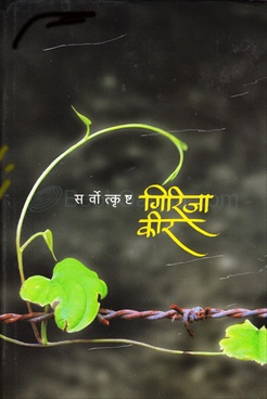 Sarvotkrushtha Girija Keer