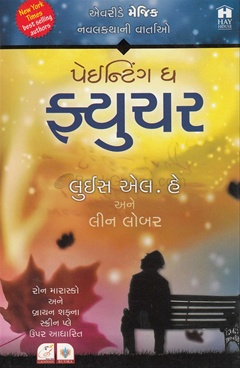 Painting The Future (Gujarati)
