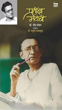 Pratiksha Mantochi