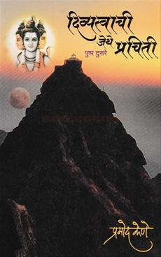 Divyatvachi Jethe Prachiti 2