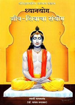 Dhyanyog Jiv Shivacha Sanyog (Paperback)