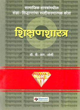 Shikshanshastraa