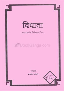 Vidhata