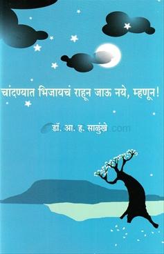 Chandanyat Bhijayach Rahun Jau Naye Mhanun