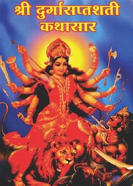 Shri Durgasaptashati Kathasar