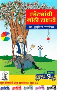 Chotyanchi Mothi Sahase Bhag 1