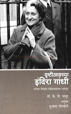 Drushatiadchya Indira Gandhi