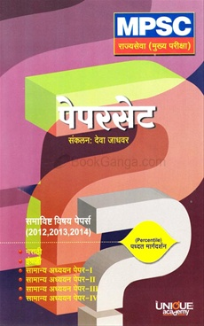 MPSC Rajyaseva Mukhya Pariksha Peparset