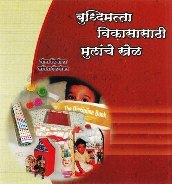 Buddhimatta Vikasasathi Mulanche Khel