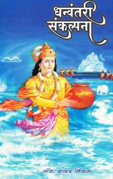 Dhanwantari Sankalpana