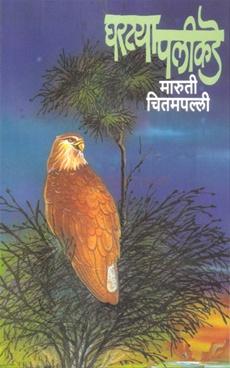 Ghartya Palikade