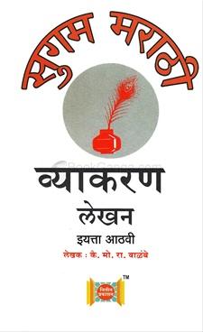 Sugam Marathi Vyakaran Lekhan Eyatta Athavi