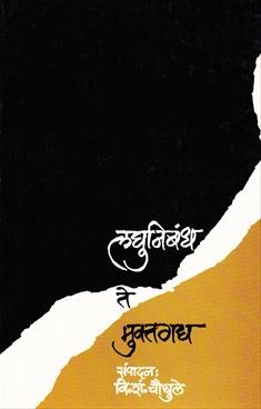 Laghunibandha Te Muktagadhya