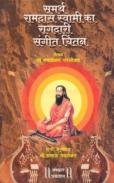Samartha Ramdas Swami Ka Ragdari Sangit Chintan