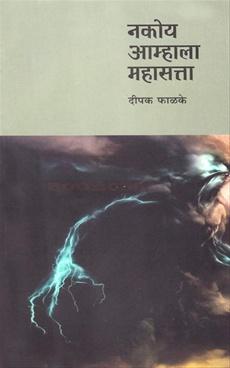 Nakoy Aamhala Mahasatta