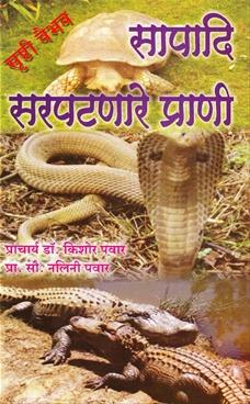 Sapadi Sarpatnare Prani
