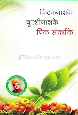 Kitaknashake Burashinashake Pik Sanvardhake