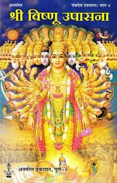 Panchadev Upasana Bhag 4 - Shri Vishnu Upasana