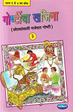 Goshtich Goshti Gamtichya Bhag 3