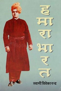 हमारा भारत ( हिंदी )