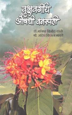 Vrukshavargiya Aushadhi Vanaspati
