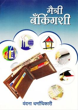 Maitri Bankingshi