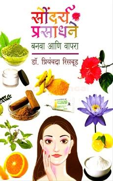 Soundarya Prasadhane Banva Ani Vapra