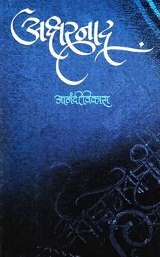 Aksharnad