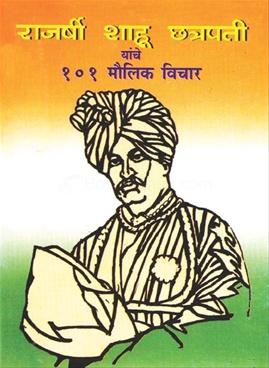 Rajarshi Shahu Chhatrapati Yanche 101 Moulik Vichar