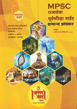 MPSC Rajyaseva Purvapariksha Guide