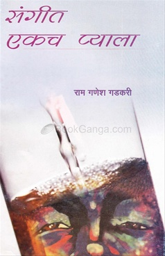 Sangeet Ekach Pyala