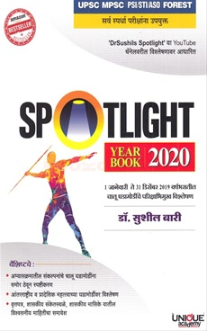 Spotlight Year Book 2020