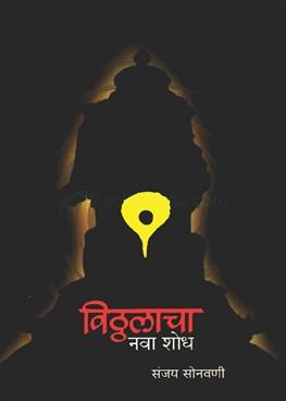 Vitthalacha Nava Shodh