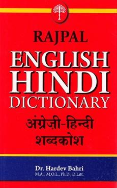 Rajpal English Hindi Dictionary