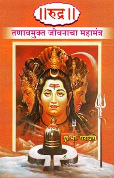 Rudra Tanavmukta Jeevnacha Mahamantra