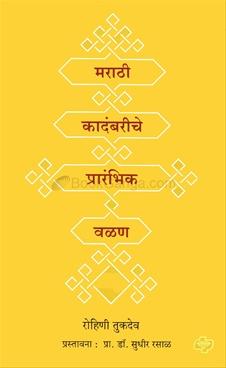 Marathi Kadambariche Prarambhik Valan