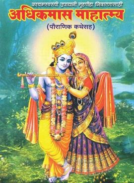Adhikamas Mahatmya - Pauranik Kathesah
