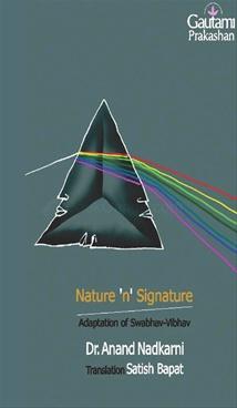 Nature 'N' Signature