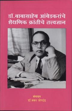 Dr. Babasaheb Ambedkaranche Shaikshanik Krantiche Tatvadnyan