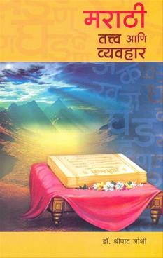 Marathi Tatva Ani Vyavahar