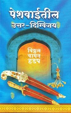 Peshawaitil Uttar - Digvijay (Bhag 11)