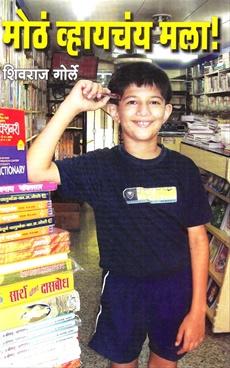 Motha Vhyaychaay Mala