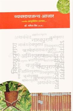 Vyavasayjanya Ajar Tyavaril Ayurvediy Upachar
