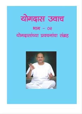 Yogadas Uvach Bhag - 2