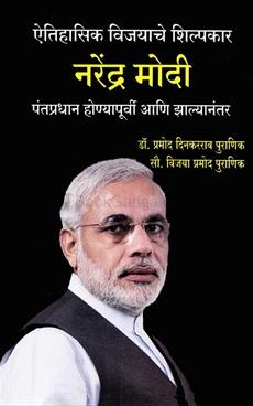 Etihasik Vijayache Shilpakar - Narendra Modi
